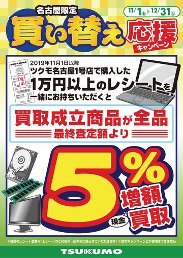 名古屋 買い替え応援キャンペーン2.jpg
