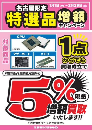 特選品増額キャンペーン_1-2月.jpg