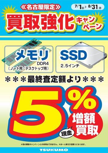 買取強化_7-8月.jpg