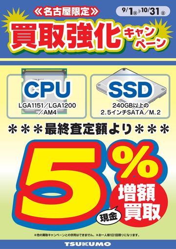 名古屋買取_9.10月.jpg