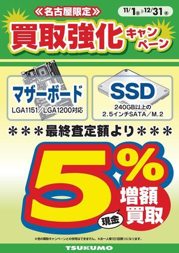 名古屋買取_11-12月.jpg