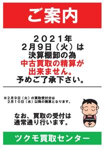 棚卸_案内_買取20210209.jpg