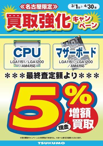 名古屋買取_3-4月.jpg