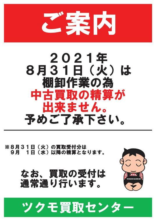 棚卸_案内_買取20210831.jpg