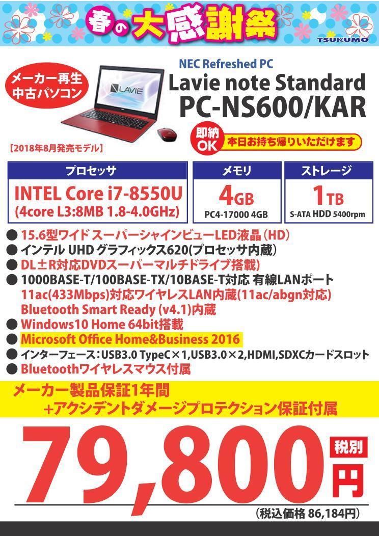 NS600KAR特_01.jpg