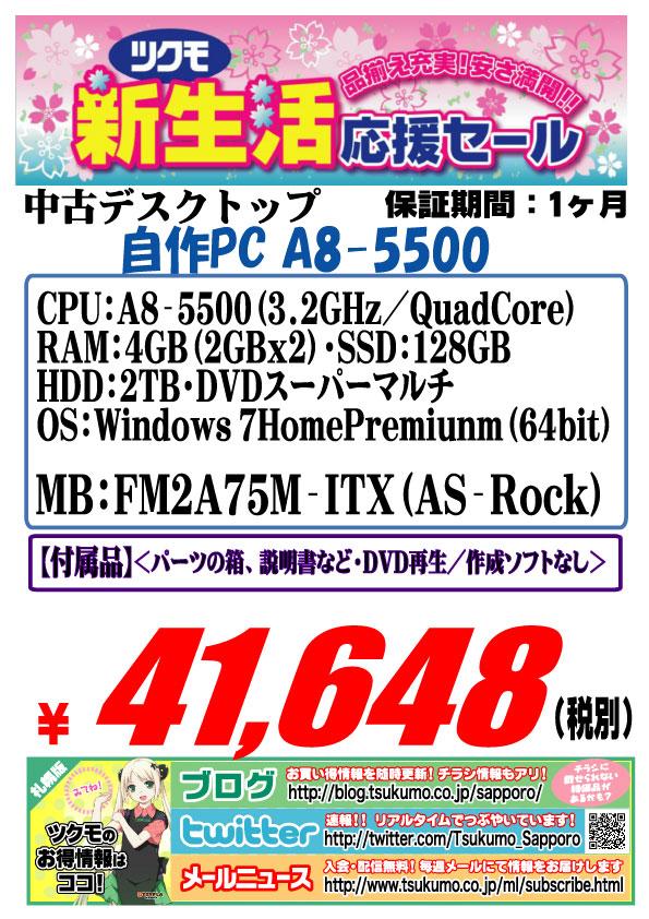 中古 自作PC 20140409 A8 5500.jpg