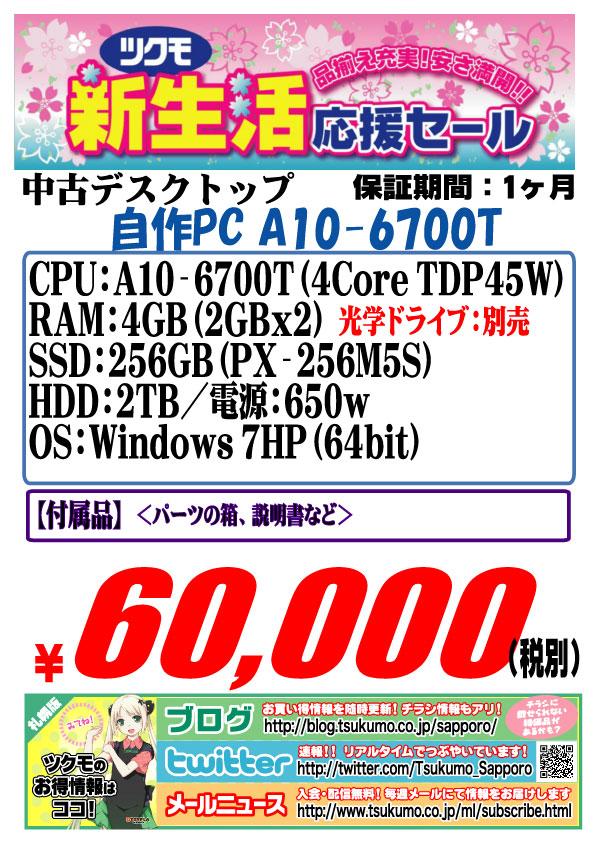 中古 自作PC 20140411 6700T.jpg