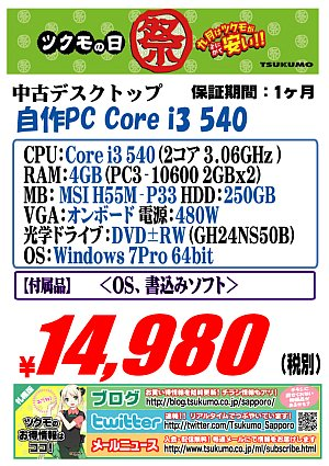 中古 自作PC 20140930 13 540.jpg