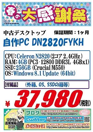 中古 自作PC 20150309-NUC 0315.jpg