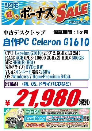 中古 自作PC 20150603-G161.jpg