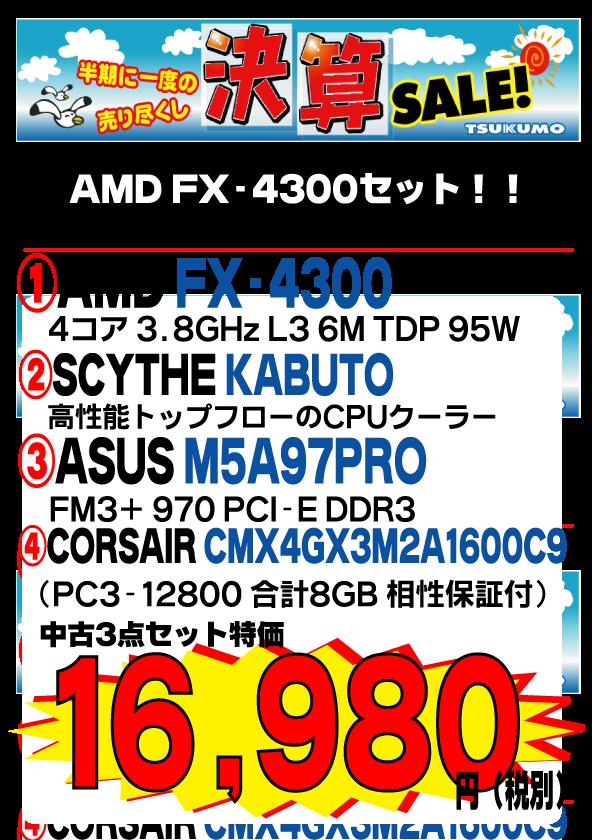 中古3点セット 201400809 FX4300.png