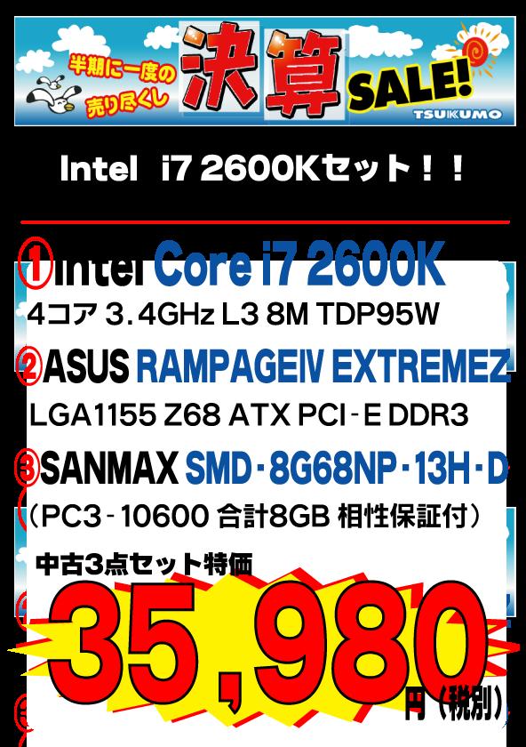 中古3点セット 20140812 2600K.png
