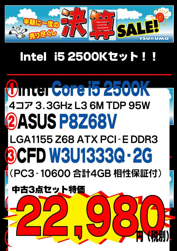 中古3点セット 20140818 2500K.png