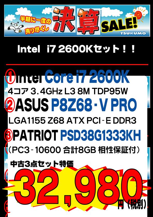 中古3点セット 20140825 2600K.png