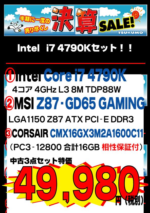 中古3点セット 20140825 4790K.png