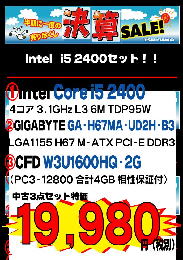 中古3点セット 20140829 2400.png