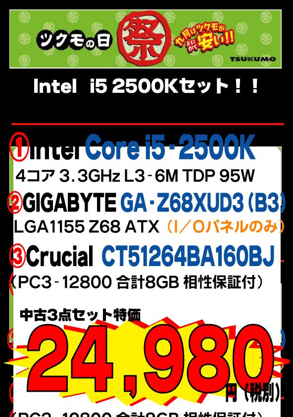 中古3点セット 20140907 2500K.png