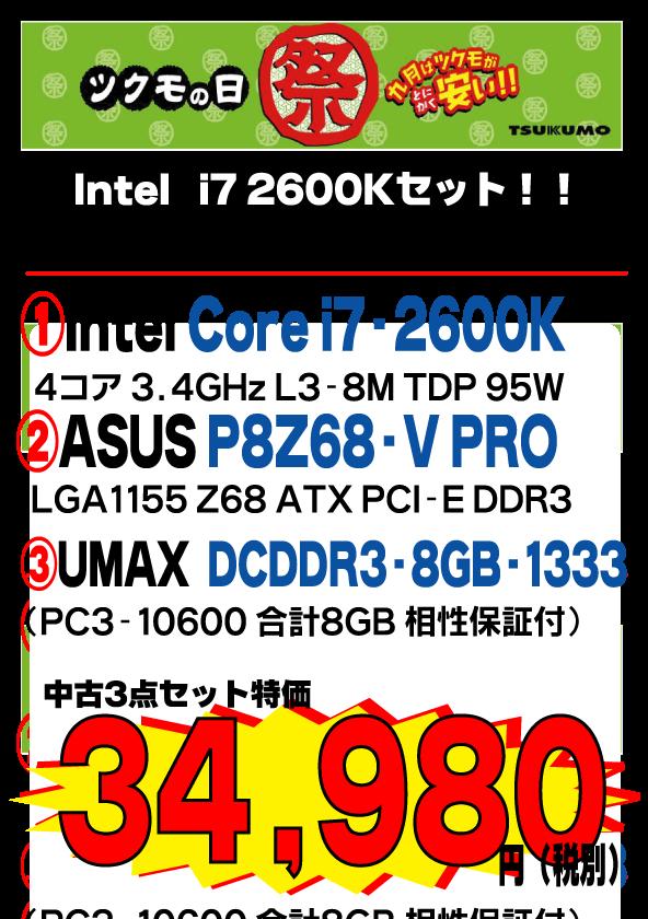中古3点セット 20140907 2600K.png