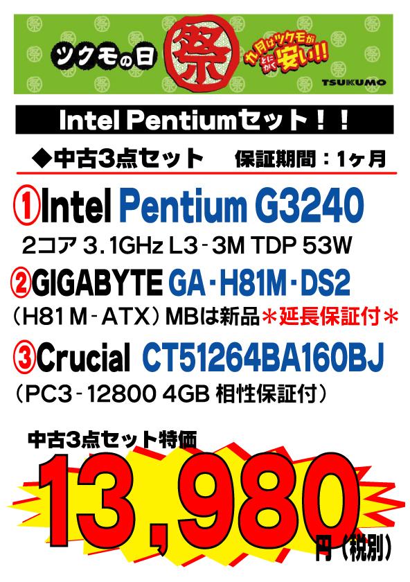 中古3点セット 20140907 G3240.jpg