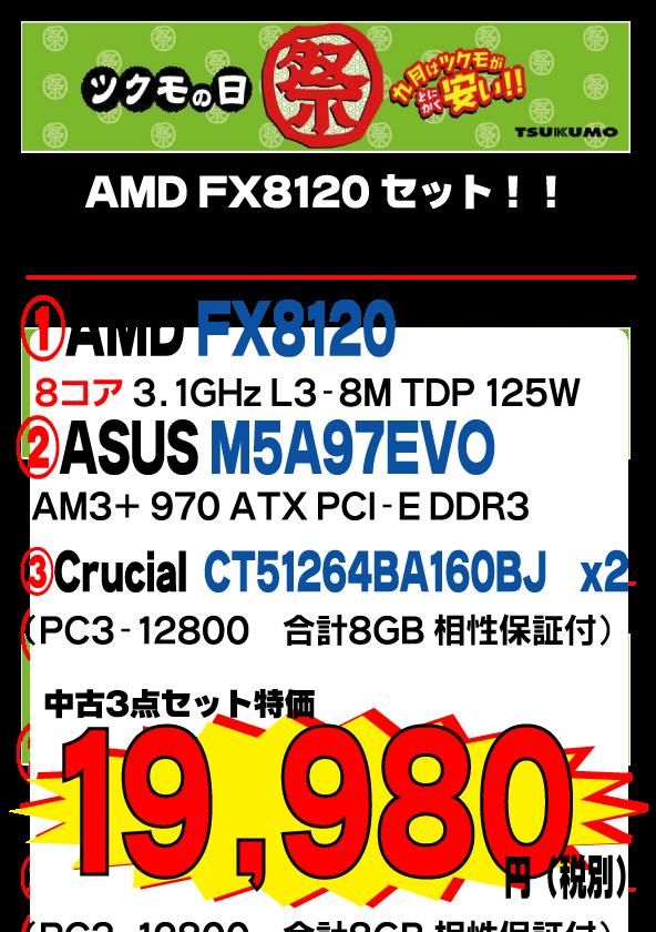 中古3点セット 20140908 FX8120.png