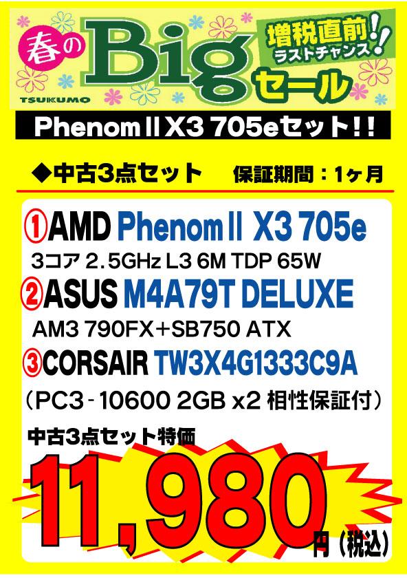 中古3点セット 20140303 PHENOM2 X3.jpg