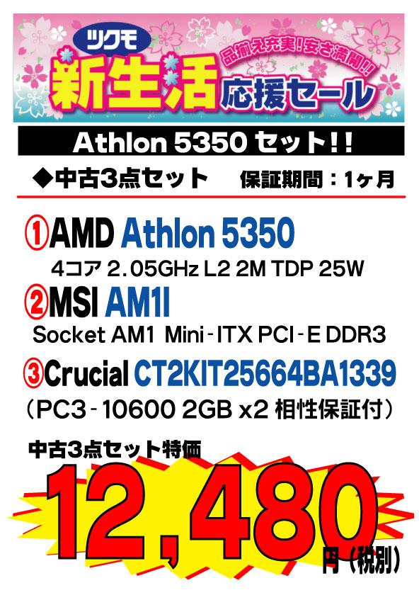 中古3点セット 20140421 ATHLON5350.jpg