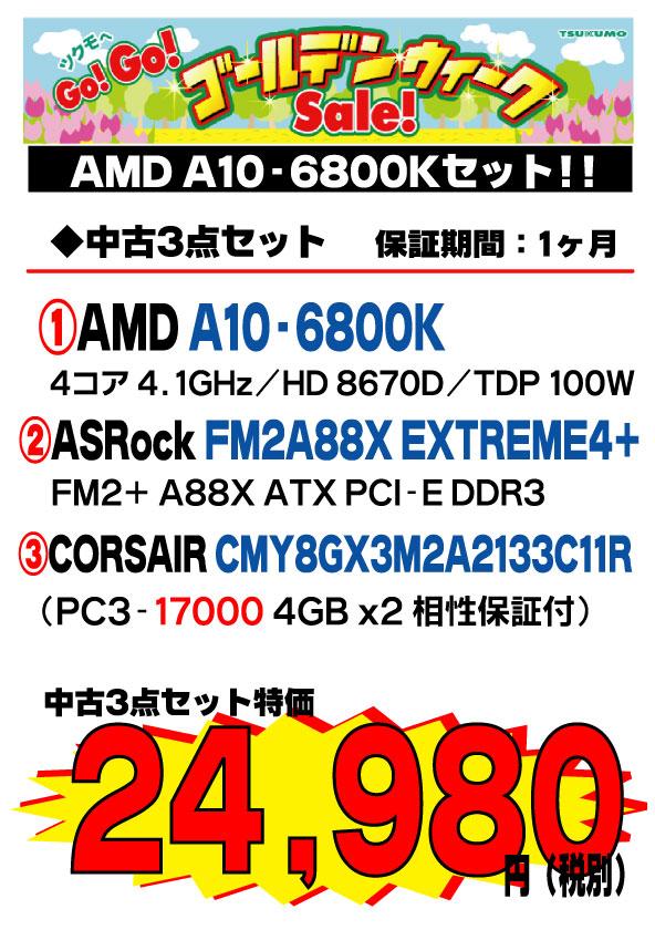 中古3点セット 20140429 6800K.jpg