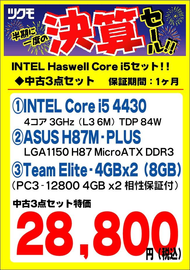200130814_used_set.jpg