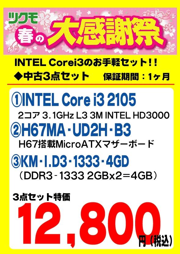 20130414_used_corei3set.jpg