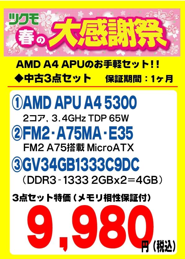20130416_a4-5300set.jpg