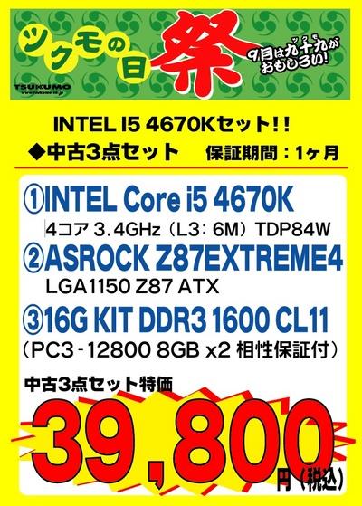 20130915_core-i5-4670k_set.jpg