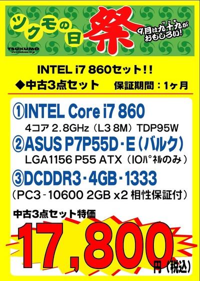 20130915_core-i7-860_set.jpg