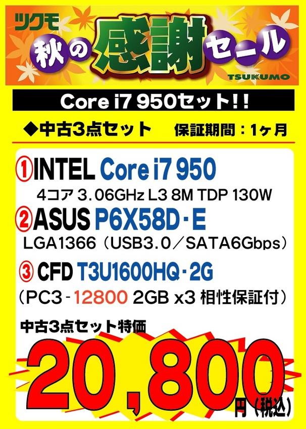 20131027_i7-950_p6x58de.jpg