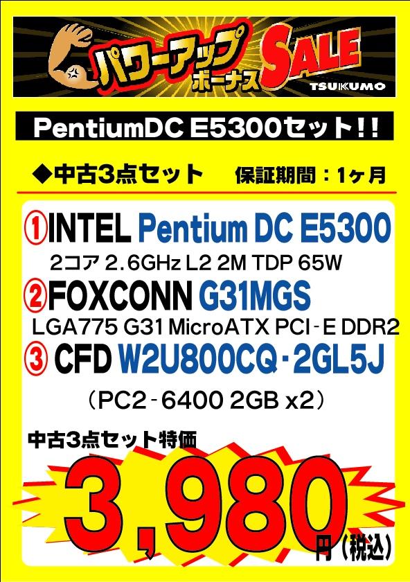 20131111_pentium-e5300_3ten_set.jpg