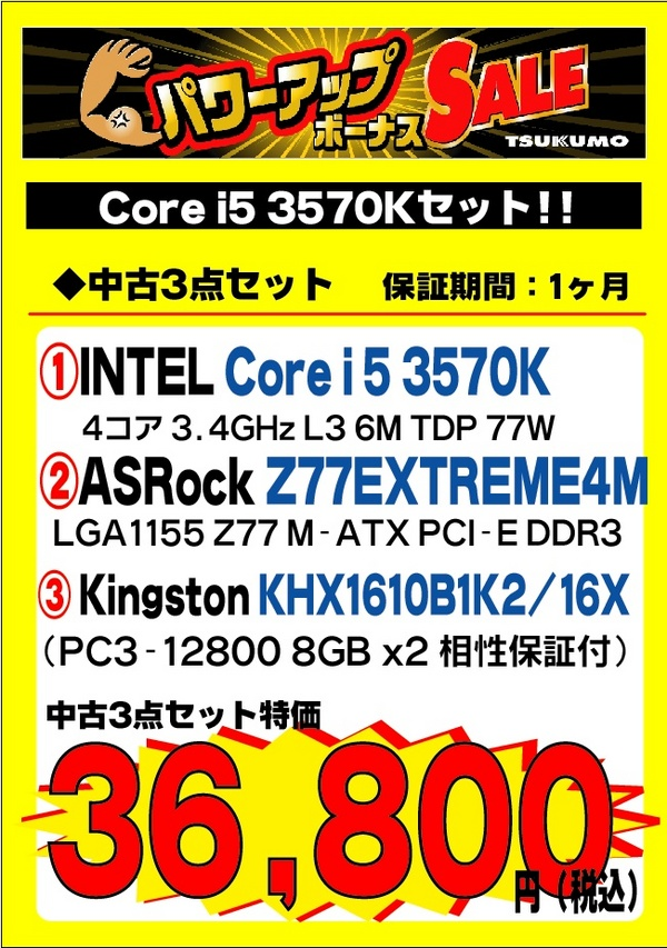 20131112_i5-3570_3ten_set.jpg