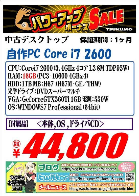 20131112_jisaku_i7-2600.jpg