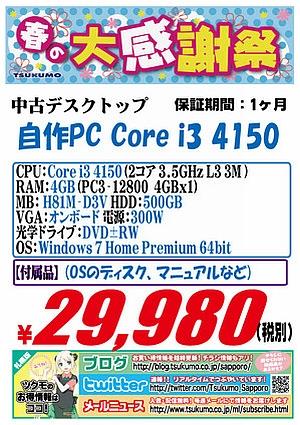 2015032402.jpg