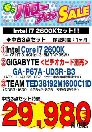 2016030301.jpg