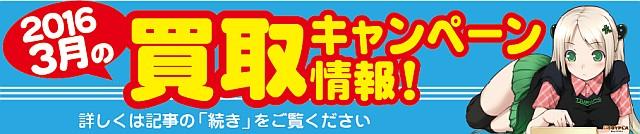 201603KAITORI.jpg