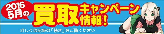 201605 KAITORI.jpg