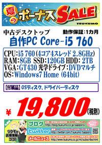 中古 自作PC 20160623-i5-7.jpg