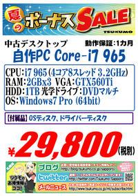 中古 自作PC 20160623-i7-9.jpg