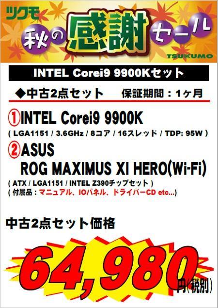 中古9900Kセット.jpg