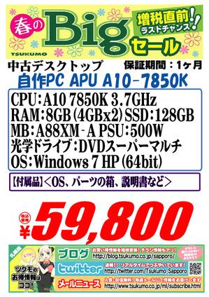 中古 自作PC  A10 7850K.jpg