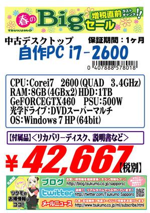 中古 自作PC 20140328 7 2600.jpg