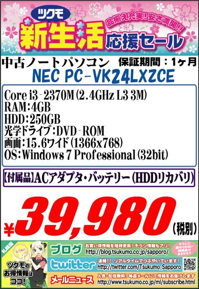 20140423_used_note-spec.jpg