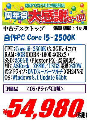 中古 自作PC 201406012500K.jpg