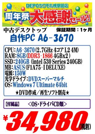 中古 自作PC 20140611  A6-3670.jpg