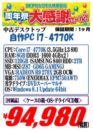中古 自作PC 20140616 4770K.jpg