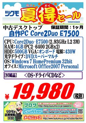 中古 自作PC 20140706 E7500.jpg